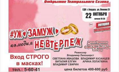 ГДК Бердска приглашает на спектакль-комедию «Уж замуж невтерпеж!»