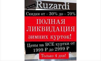 В магазинах женской и мужской одежды RUZARDI & LIGRA любой покупатель найдет куртку для себя!