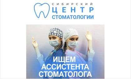 Приглашаем в нашу команду ассистента стоматолога