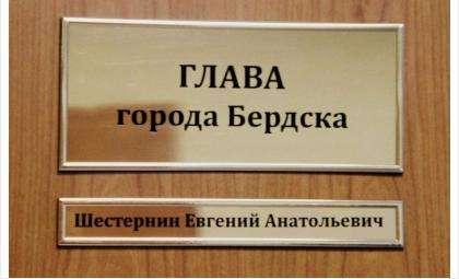 Евгений Шестернин с 26 ноября будет работать с приставкой и.о.