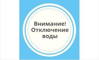 Из-за аварии отключена холодная вода на 11 квартале в Бердске