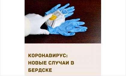 За сутки +11 заразившихся COVID-19 в Бердске