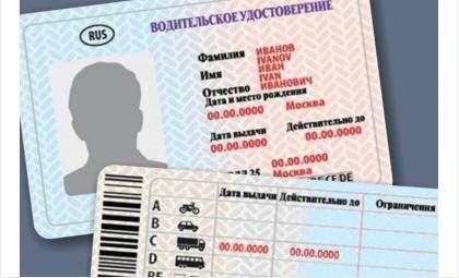 О порядке замены водительских удостоверений