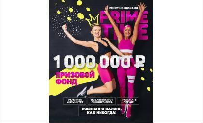 Присоединяйся к нашему проекту и выиграй миллион рублей!
