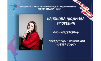 В номинации «Сфера услуг» победила гендиректор медцентра «Медпрактика» Людмила Начинова
