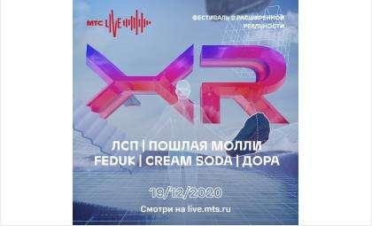 Первый интерактивный музыкальный фестиваль в расширенной реальности