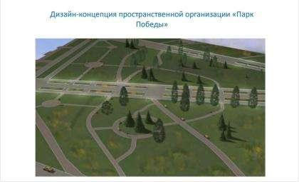 Дизайн-проект реконструкции парка
