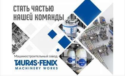 Компания «ТАУРАС-ФЕНИКС» будет рада принять достойных кандидатов в свою команду единомышленников!