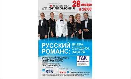 ГДК Бердска приглашает на концерт «Русский роман: вчера, сегодня, завтра» вокального ансамбля Павла Шаромова