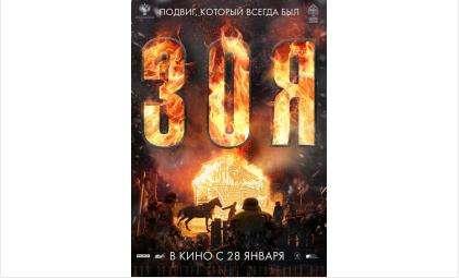 С 28 января фильм «Зоя» в прокате в кинотеатре «Орион» в Бердске