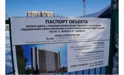 Стройплощадка «Стройинвестпроекта» в Бердске