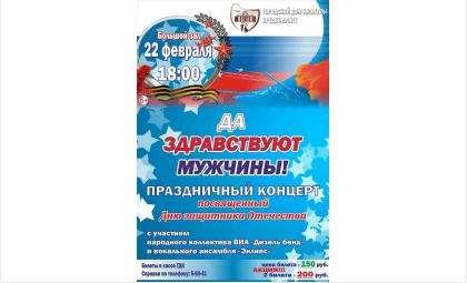 ГДК Бердска приглашает на праздничный концерт «Да здравствуют мужчины!»