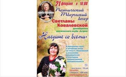 ГДК Бердска приглашает в творческую гостиную Ольги Никифоровой на поэтический вечер Светланы Ковалевской