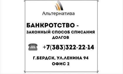 """Помогут решить проблемы с долгами специалисты ФПК """"Альтернатива"""""""