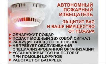 Автономный дымовой пожарный извещатель (АДПИ