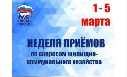 С 1 по 5 марта в Бердске – неделя приёмов граждан