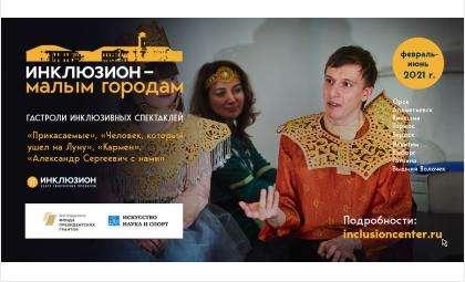 В Бердске пройдут гастроли инклюзивного спектакля