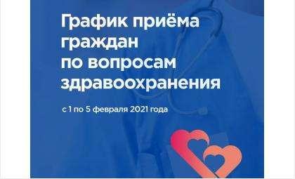 Неделю приёма граждан по вопросам здравоохранения проводит «Единая Россия» в Бердске