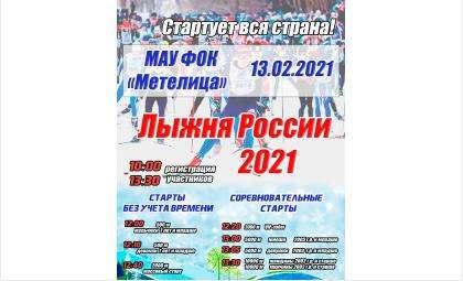 Лыжня России-2021 состоится в Бердске