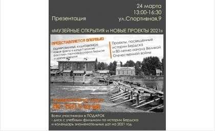 Музейные открытия и новые проекты 2021