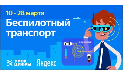 Заглянут «под капот» беспилотных машин школьники из Бердска на уроке цифры от Яндекса