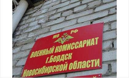 Около 80 новобранцев призовут в армию в Бердске в ходе весеннего призыва-2021
