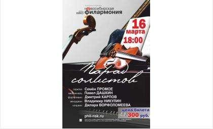 ГДК Бердска приглашает на концерт «Парад солистов» Новосибирской государственной филармонии
