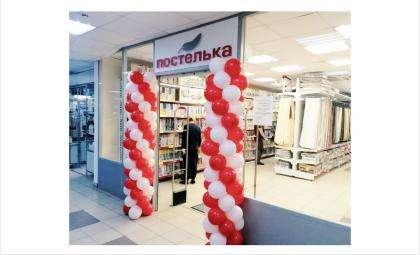 В ТЦ «Европа» открылся магазин домашнего текстиля «Постелька»