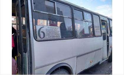 Акция действительна только в городских автобусах
