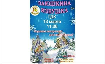 ГДК Бердска приглашает на детский спектакль «Заюшкина избушка» театра «Золотая рыбка»
