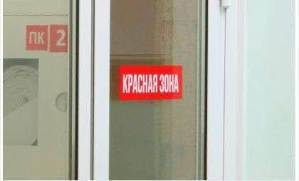 В красной зоне в ковид-госпитале в Бердске 14 человек