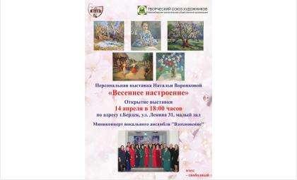 ГДК Бердска приглашает жителей города на персональную выставку Натальи Воронковой