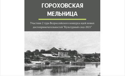"""Проект """"Гороховская мельница"""" стал одним из лучших в первом этапе конкурса"""