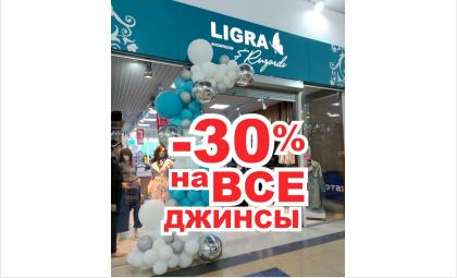 Магазин LIGRA & RUZARDI устраивает РАСПРОДАЖУ джинсов. У нас нереально огромный выбор!