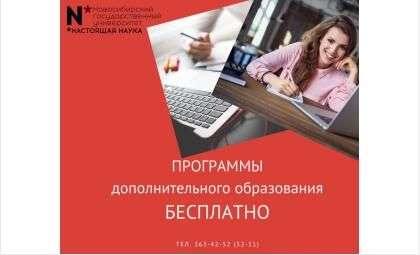 Программы бесплатного обучения