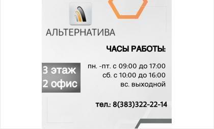 """ФПК """"Альтернатива"""" поможет решить проблемы с долгами"""