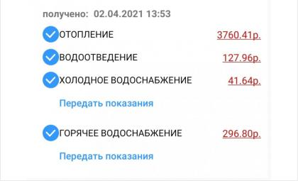 Платить за отопление многим жителям Бердска придется крупную сумму