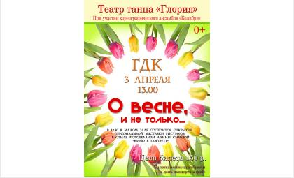 ГДК Бердска приглашает жителей нашего города на отчетный концерт театра танца «Глория» «О весне, и не только…»