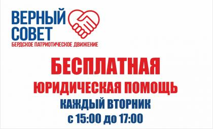Бесплатную юридическую помощь оказывают в Бердске