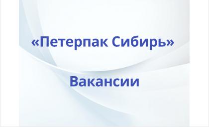 В «Петерпак Сибирь» примут грузчиков. Официальное трудоустройство