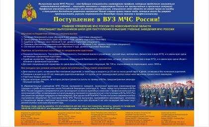 Вузы МЧС приглашают бердчан на учебу