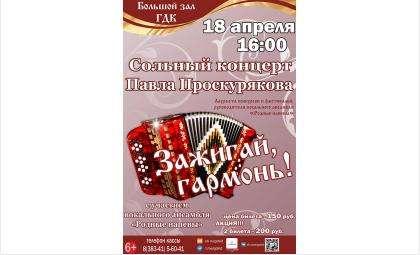 ГДК Бердска приглашает жителей города на сольный концерт Павла Проскурякова «Зажигай, гармонь»