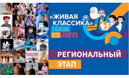 Региональный этап «Живой классики» в Бердске