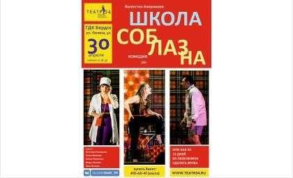 ГДК Бердска приглашает на спектакль «Школа соблазна»