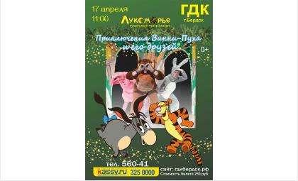 ГДК Бердска приглашает на детский спектакль «Приключения Винни-Пуха и его друзей» театра «Лукоморье»