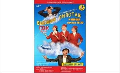 ГДК Бердска приглашает на музыкально-комедийное шоу для взрослых «Высший пилотаж»