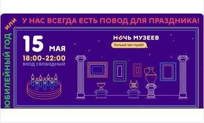 Ночь музеев наступит в Бердске 15 мая