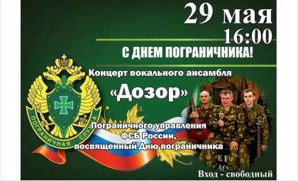 ГДК Бердска приглашает горожан на концерт вокального ансамбля «Дозор» Пограничного управления ФСБ России