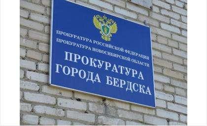 Прокуратура Бердска пока еще ожидает назначения прокурора