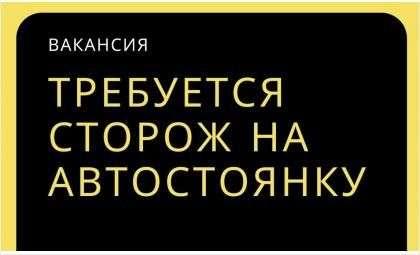 Требуется сторож на автостоянку в Бердске